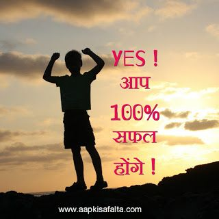 you can motivate and positive by motivational words in hindi. you should use…