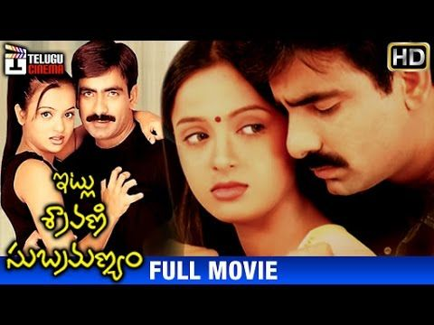 Itlu Sravani Subramanyam Telugu Full Length HD Movie on Telugu Cinema, featuring Ravi Teja, Tanu Roy, Samrin, Ananth, Tanikella Bharani, Annapoorna, Chinna, Raghu Kunche. LB Sriram, MS Narayana, Dharmavarapu Subramanyam in comic roles. Directed by Puri Jagannadh, produced by K Venugopal Reddy, music by Chakri.