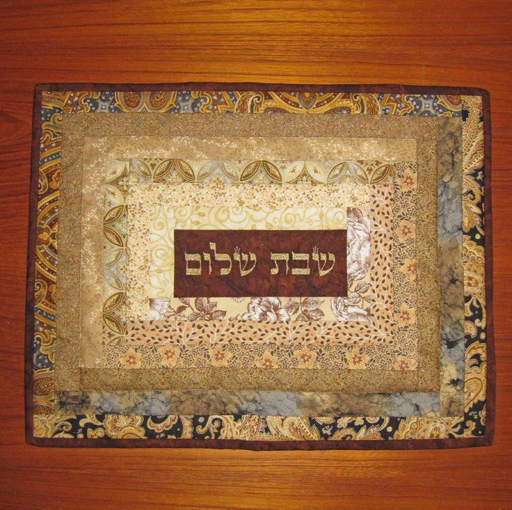 Judaic Fancywork Jewish Shabbat Shalom Challah Cover Golds and Browns by MrsStitchesDesigns on Etsy