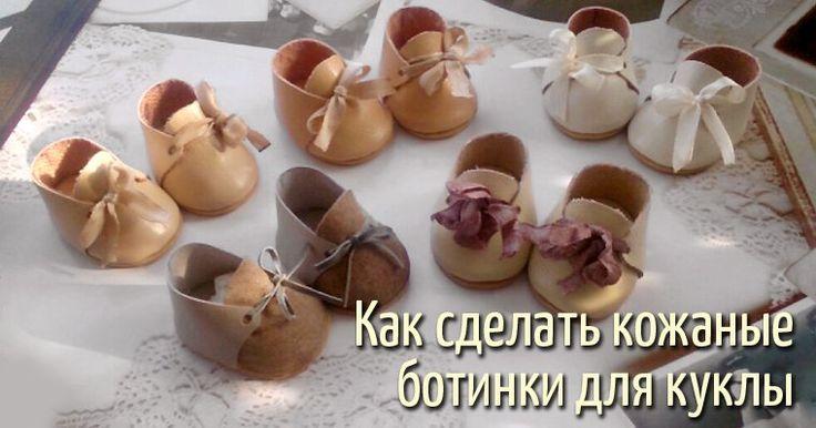 Хочу поделится, как быстро и легко можно сделать ботиночки для маленьких мишек или небольших кукол.Так как обувка небольшая, будем делать ее без применения швейной машинки. Для работы нам потребуется: - кожа; - замша или кожзам, толщиной до 1мм; - подошва толщиной 3-4мм (в моем случае — это обувная профилактика); - резиновый клей сильной хватки (продается на строительном рынке); - пробойник; -…