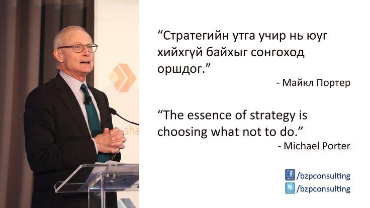 Стратеги нь юуг хийх вэ гэсэн сонголтоос гадна бас юуг хийхгүй вэ гэсэн сонголт байдаг.