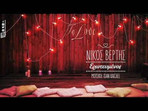 Nikos Vertis - Erotevmenos (feat. Idan Raichel) (Official Lyric Video) - YouTube