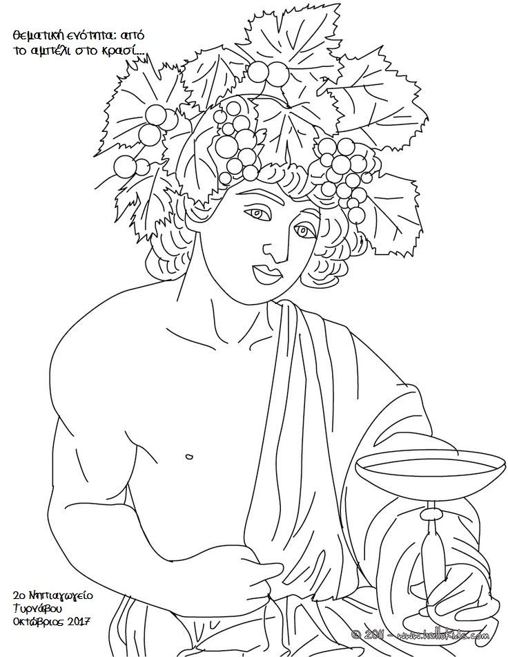 Pin By Elenh Maggoy On 8ematikes Greek Gods And Goddesses Greek Gods Greek Mythology Gods