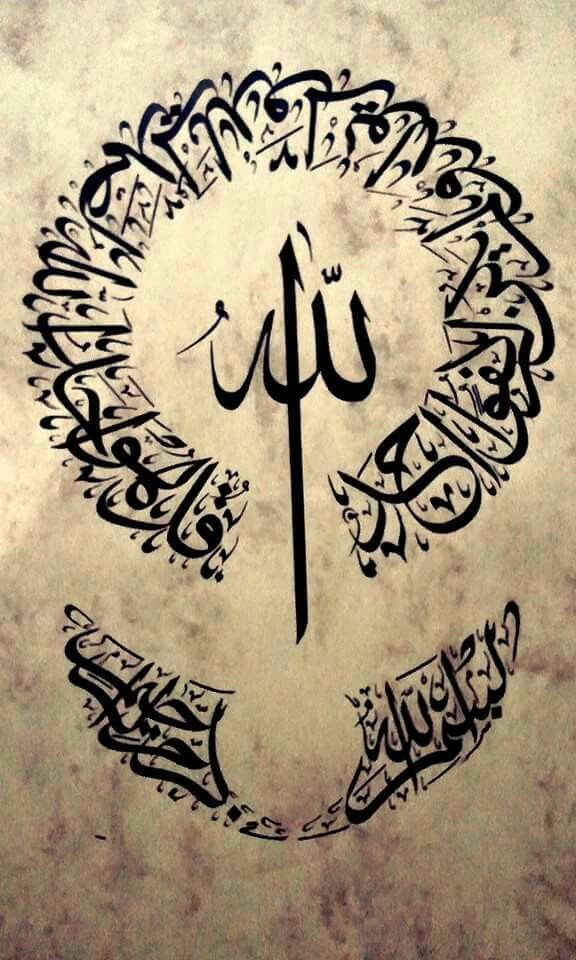"بِسْمِ اللهِ الرَّحْمٰنِ الرَّحِيْمِ قُلْ هُوَ اللَّهُ أَحَدٌ اللَّهُ الصَّمَدُ لَمْ يَلِدْ وَلَمْ يُولَدْ وَلَمْ يَكُن لَّهُ كُفُوًا أَحَدٌ سورة الإخلاص ""In the name of God, the Most Gracious, the Most Merciful""   He is Allah,the One and Unique; Allah, Who is in need of  none and of Whom all are in need He neither begot any nor was He begotten,and none is comparable to Him. Al-Ikhlaas"