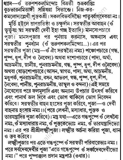 saraswati puja mantra mantras bengali culture feelings