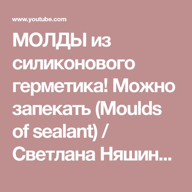 МОЛДЫ из силиконового герметика! Можно запекать (Moulds of sealant) / Светлана Няшина - YouTube