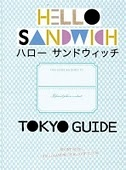 Tokyo guide (gotta get this mag)