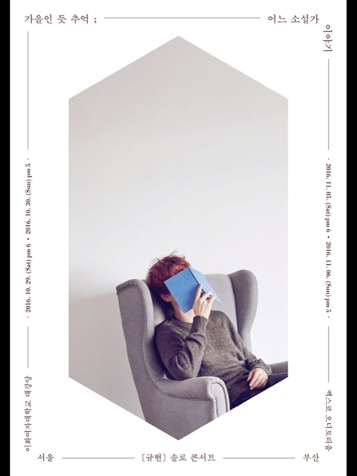 [Vyrl] SMTOWN_EN : #KYUHYUN to hold his #solo #concert '가을인 듯 추억; 어느 소설가 이야기'…