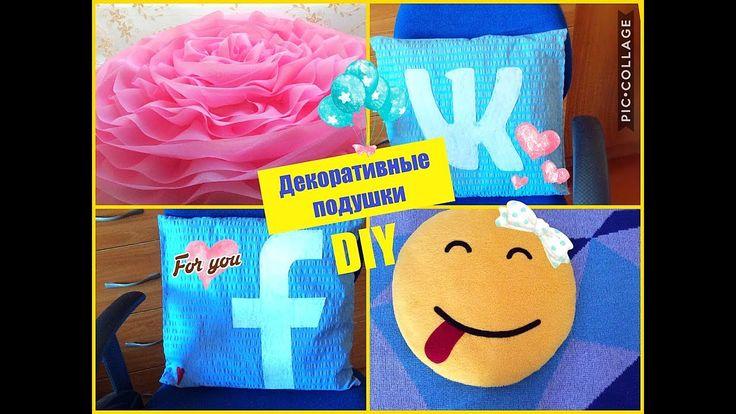 Мои подушки DIY обзор. Facebook, VK, смайлик, цветок.