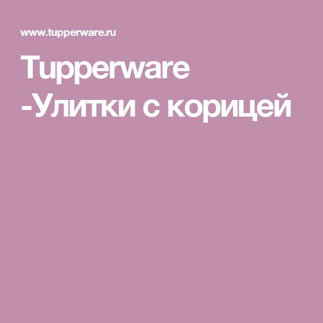 Tupperware -Улитки с корицей