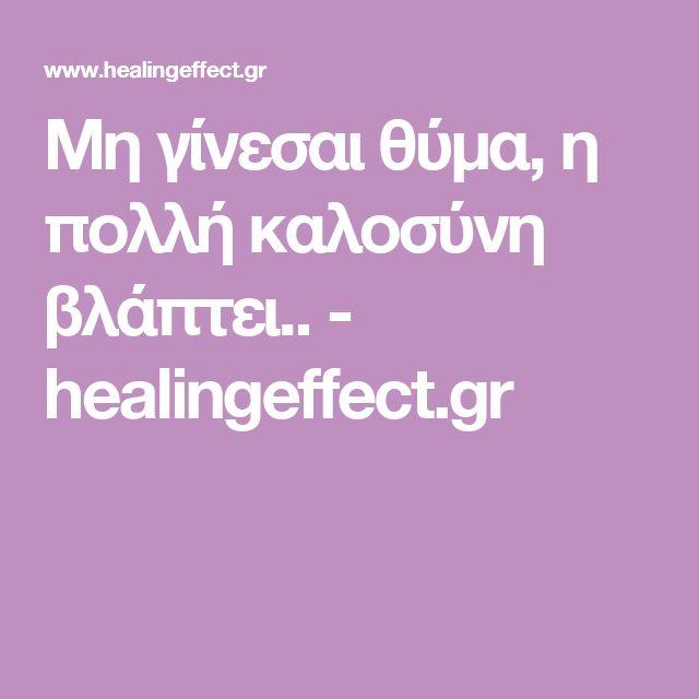 Μη γίνεσαι θύμα, η πολλή καλοσύνη βλάπτει.. - healingeffect.gr