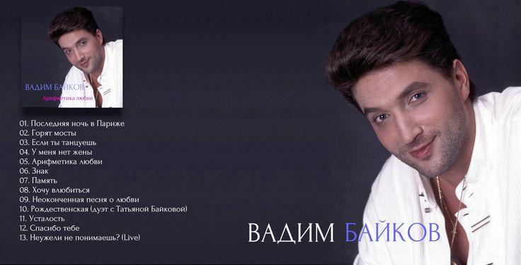 """ВАДИМ БАЙКОВ. """"Арифметика любви"""" (1995) [Audio Album]"""