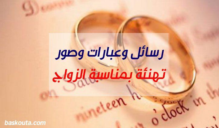 أجمل وأرق رسائل وعبارات وصور تهنئة بمناسبة الزواج Place Card Holders Place Cards Eat