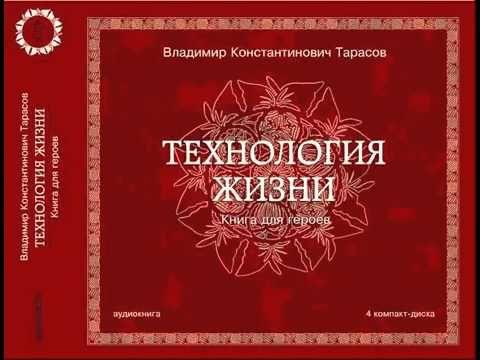 "Владимир Тарасов ""Технология жизни"" (аудиокнига)"