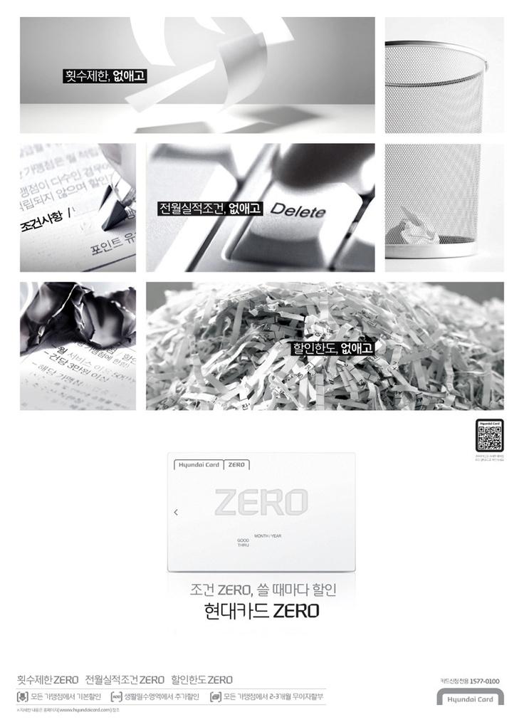 [2011]현대카드 - ZERO카드 휴지통 편