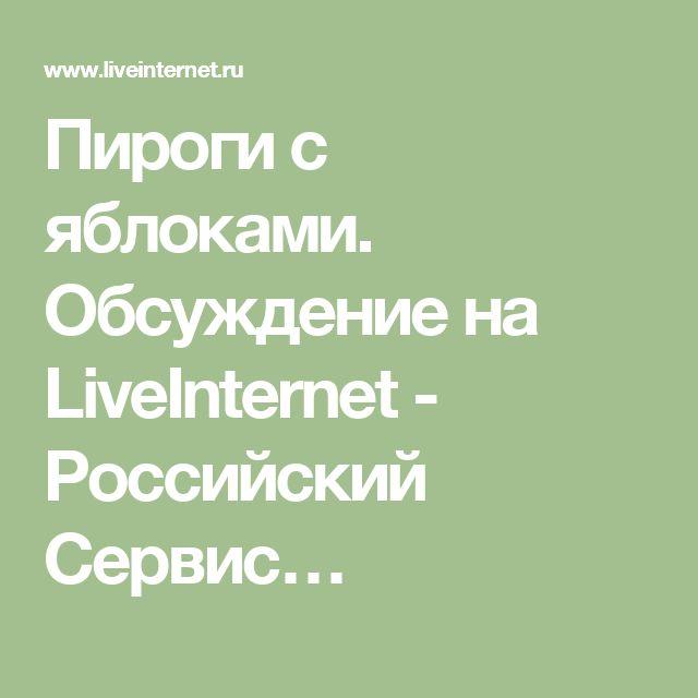 Пироги с яблоками. Обсуждение на LiveInternet - Российский Сервис…