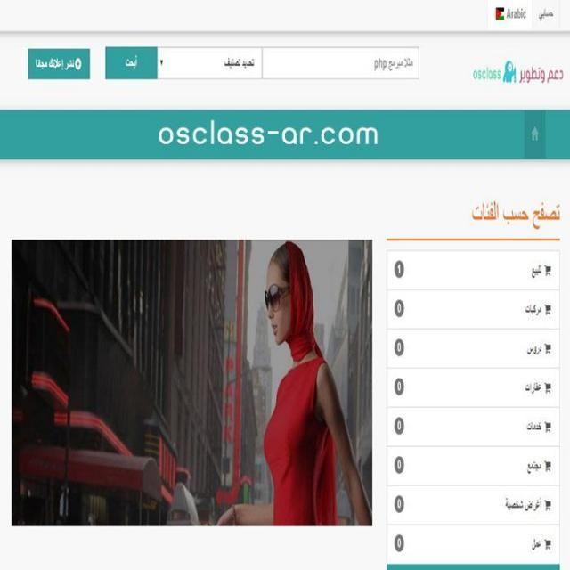 النسخة العربية من سكربت Osclass 3 9 0 Pandora Screenshot Index