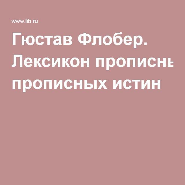 Гюстав Флобер. Лексикон прописных истин