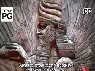 Η ΛΙΣΤΑ ΜΟΥ: Αρχαίοι Εξωγήινοι (6x3) ~ Ο σύνδεσμος των Ανουνάκι...