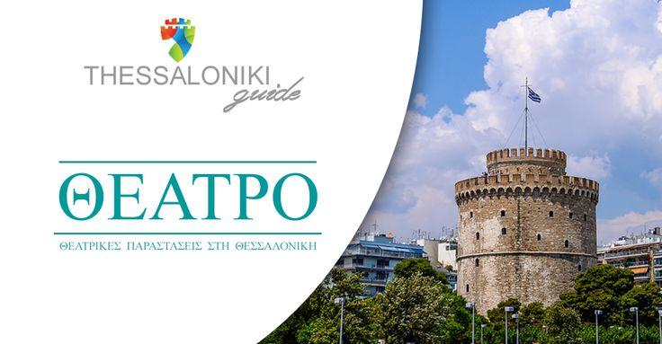 Οδηγός Θεάτρου Θεσσαλονίκης