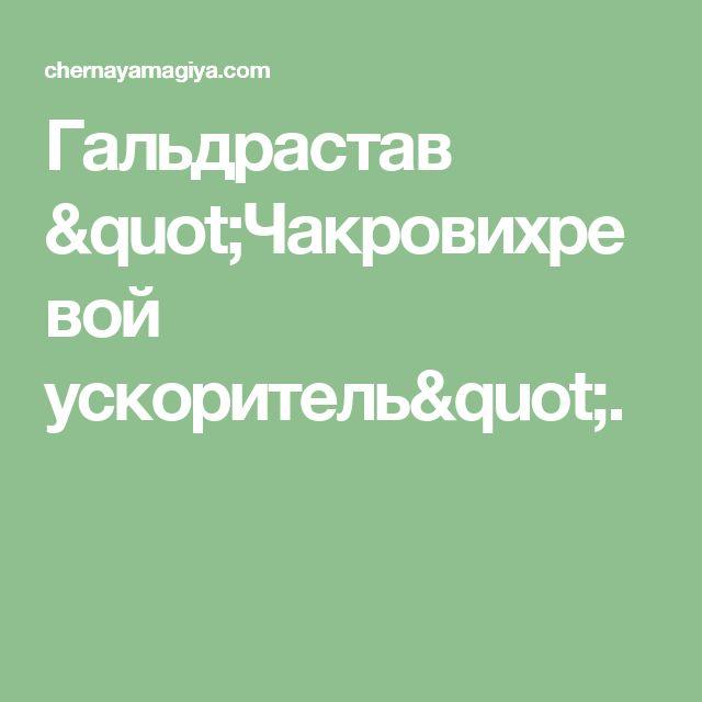"""Гальдрастав """"Чакровихревой ускоритель""""."""