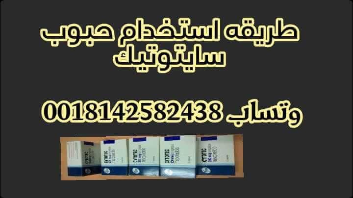 طريقه أستخدام حبوب سايتوتيك 200 السعوديه Mobile Boarding Pass Boarding Pass