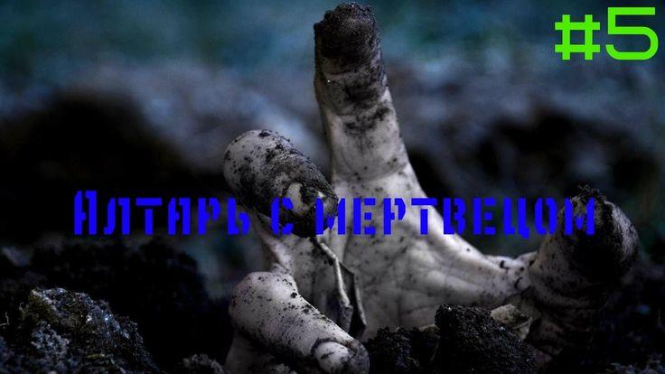 Прохождение игры Kholat. История Перевала Дятлова.#5Алтарь с мертвецом!!!