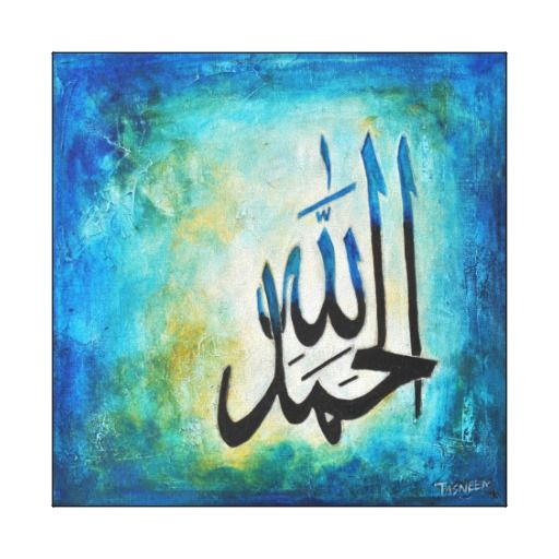 Alhamdulillah on Canvas - Modern Islamic Art Canvas Print