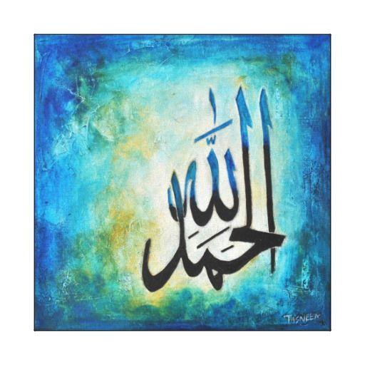 Alhamdulillah on Canvas - Modern Islamic Art Canvas Print