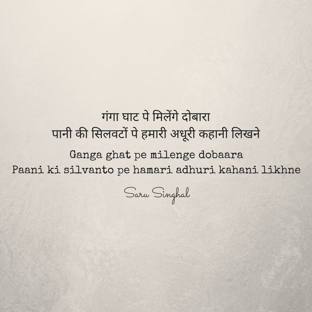 As we all know I love #Masaan. This post is inspired by this brilliant movie. I hope everyone likes this couplet. It's little sad but has hope in it. www.sarusinghal.com #quote #micropoetry #hindi #shayari #poem