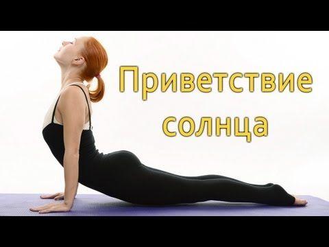 BIKINI YOGA | Йога для начинающих для коррекции фигуры (Часть 2) - YouTube