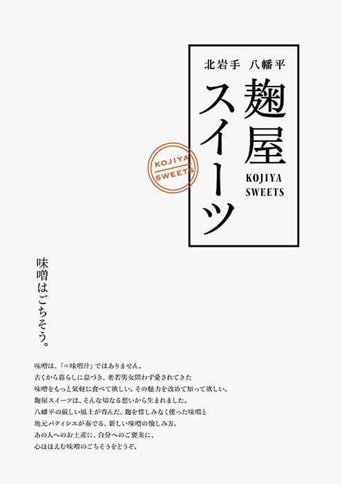 麹屋もとみや - Daikoku Design Institute