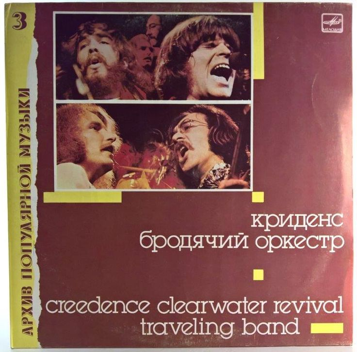 Creedence Clearwater Revival - Traveling Band