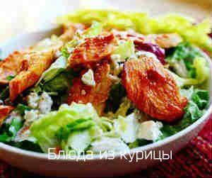 Салат с курицей и сыром с плесенью