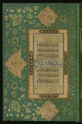 Illuminated Manuscript Poem in Honor of the Prophet Muhammad, Walters Art Museum…