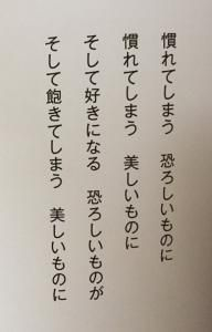 Wherever I go,there I am ... 谷川俊太郎さんの詩を読む