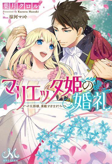 Marietta-hime no Konrei - Novel Updates | Romantic manga