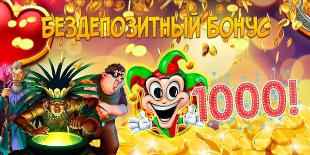 бонус казино бездепозитный 1000