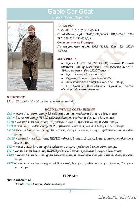 Элегантное пальто с отделкой жгутами - Perchinka63