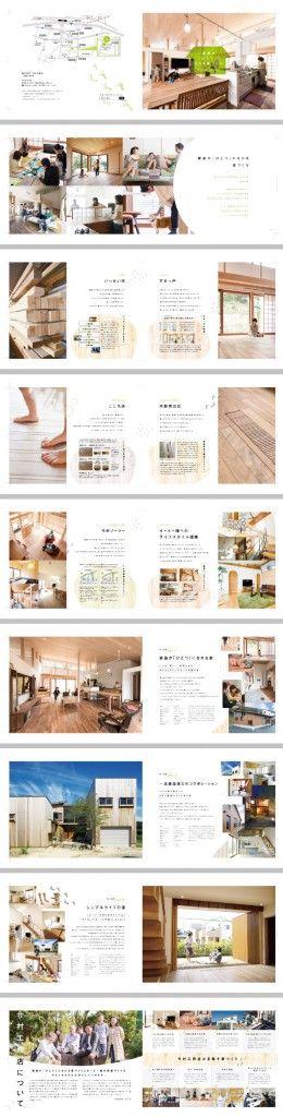 パンフレット制作|自然素材の注文住宅・リフォームを手がける「株式会社 今村工務店」様