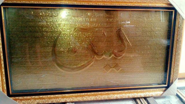 Jual Kaligrafi Yasin Kuningan Murah - Seni kerajinan religi berkualitas tinggi dari bahan logam kuningan yang diproduksi oleh tangan terampil. Kaligrafi Yasin Kuningan ini sangat indah dan terkesan mewah cocok interior rumah ataupun kantor