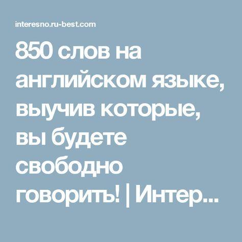850 слов на английском языке, выучив которые, вы будете свободно говорить! | Интересные факты