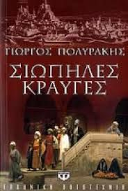Πολυράκης, Γιώργος - Αναζήτηση Google
