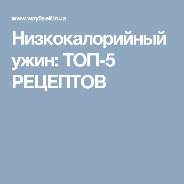 Низкокалорийный ужин: ТОП-5 РЕЦЕПТОВ