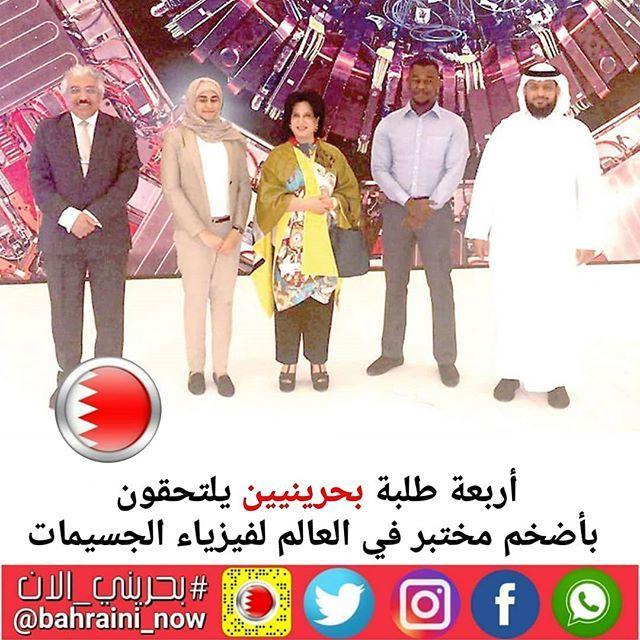 أربعة طلبة بحرينيين يلتحقون بأضخم مختبر في العالم لفيزياء الجسيمات في إطار التعاون العلمي القائم بين جامعة البحرين ومركز أبحث لف Movie Posters Movies Poster