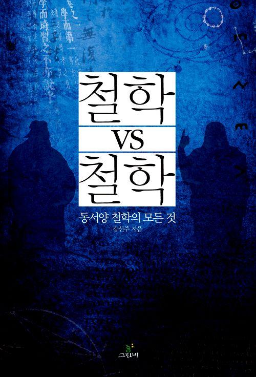 철학 vs 철학/강신주 - KOR 109 GANG SHIN-JOO [Apr 2014]