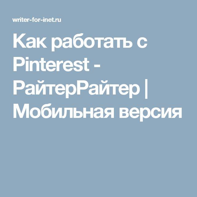 Как работать с Pinterest - РайтерРайтер | Мобильная версия