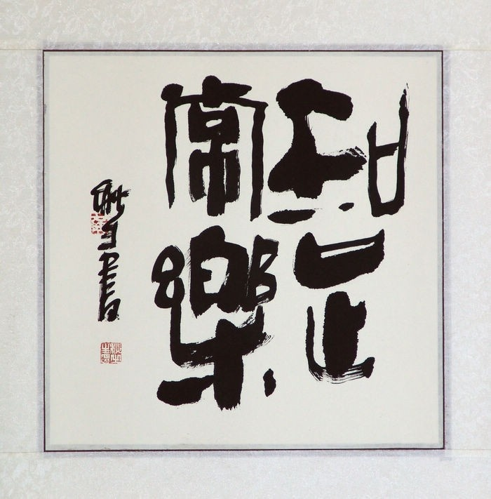 17 Best Images About Chinese Calligraphy On Pinterest