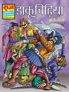 Bankelal comics was originally written and drawn by Bedi ji now after he passed away some other artists are drawing Bankelal comics published in Hindi by Rajcomics.