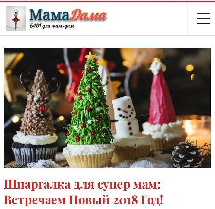Самые приятные и светлые семейные праздники  это настоящее зимнее #чудо которое нам дарят #Рождество и Новый год! Нарядная #елочка праздничные #украшения запах выпечки зимние #каникулы и семейные посиделки Все это наполняет нашу #жизнь делая ее более яркой живой и радостной. #Поздравляем вас с праздниками всей нашей дружной командой @MamaDama.Info #спасибо что были весь год с нами . _______ #активнаяссылкавпрофиле  http://bit.ly/2phoMBA ________ #новыйгодкнаммчится #мамадама #длямам…
